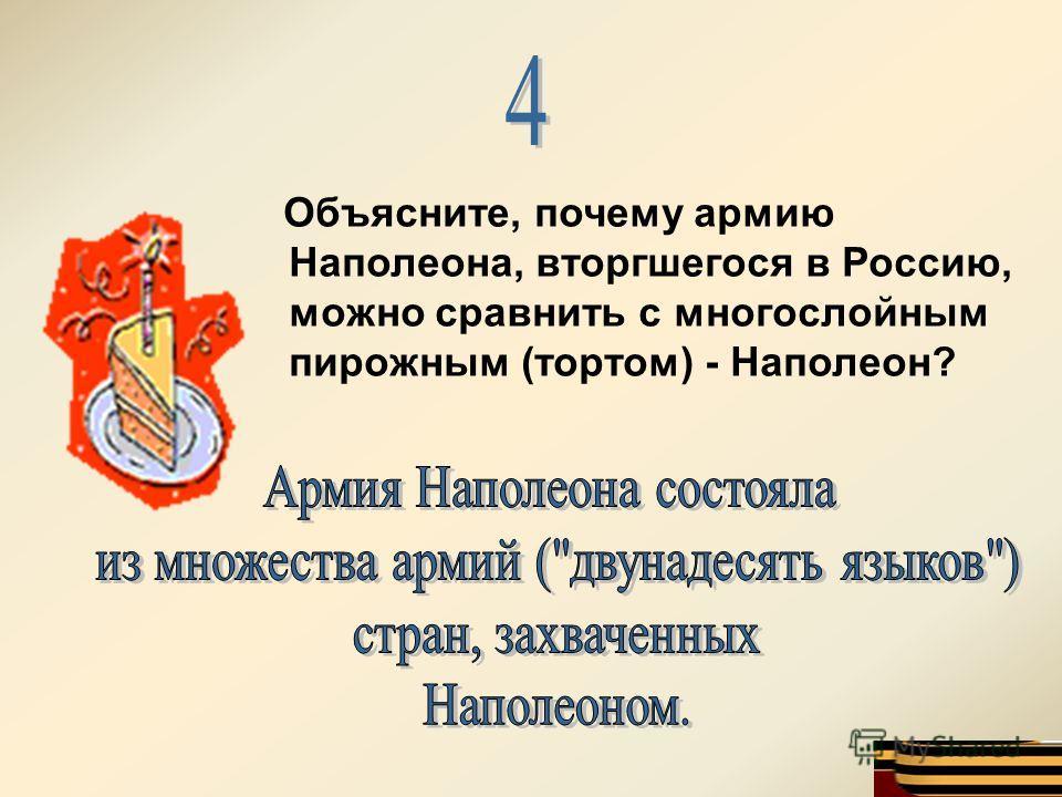 12 июня 1812 года Наполеон вторгся в Россию. К нему для переговоров прибыл генерал Балашов. «Какой самый подходящий путь на Москву?» - спросил Наполеон. Балашов ответил: «Есть много дорог на Москву, одна из них ведет через…». Вспомните славные победы
