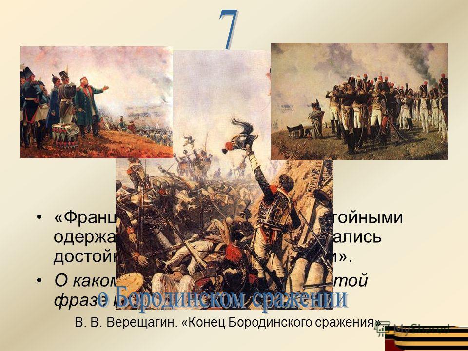Назовите генералов, изображенных на слайде. Кто был смертельно ранен в Бородинской битве? М.Б. Барклай-де-Толли, П.И. Багратион, А.П. Тормасов, М.И. Кутузов. Ранен был П.И. Багратион