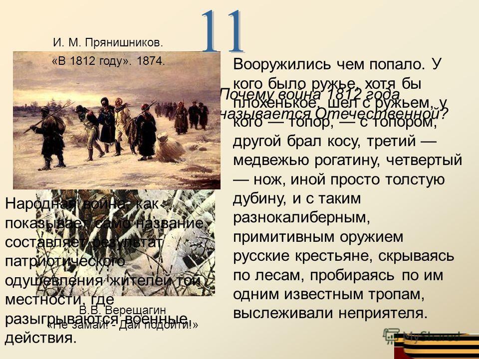 Д.В. Давыдов А.С. ФигнерВасилиса Кожина Герасим Курин Чем прославились эти люди? Какое значение имела их деятельность в Отечественной войне 1812 года?