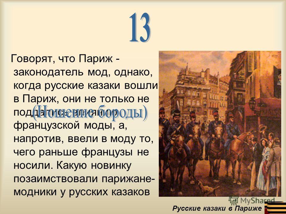 Великий полководец, не знавший страха, никогда ни перед чем не отступавший, баловень судьбы, слагавшей ему под ноги один трофей за другим, победитель целой Европы, завоеватель, мечтавший в своем могуществе сравняться с Александром Великим и уподобить