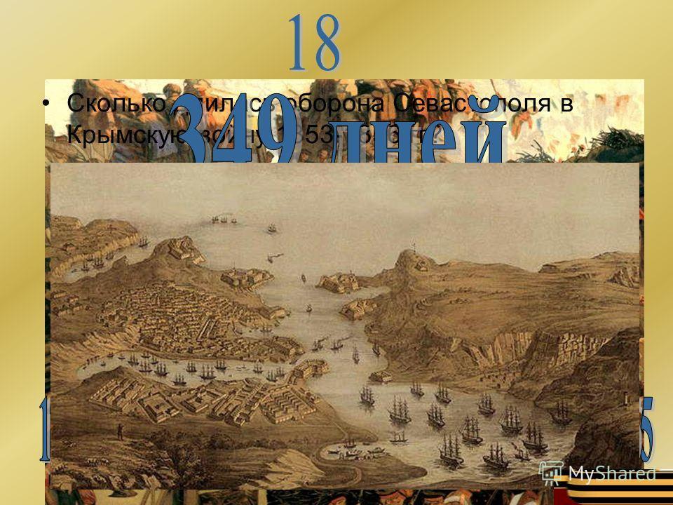 В Крымскую войну армию англичан возглавлял лорд Реглан ( Умер своей смертью (от горя) у стен Севастополя так же как и другой престарелый командующий француз Сент-Арно), потерявший руку в сражении при Ватерлоо, чтобы скрыть свой недостаток Реглан изоб