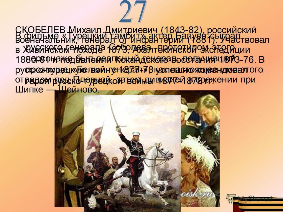 «Шипка это запертые двери: в августе они выдержали тяжелый удар, которым Сулейман-паша хотел их пробить, чтобы выйти на просторы Северной Болгарии, соединиться с Мехмедом-пашой и с Османом-пашой и тем самым разорвать русскую армию на две части, после
