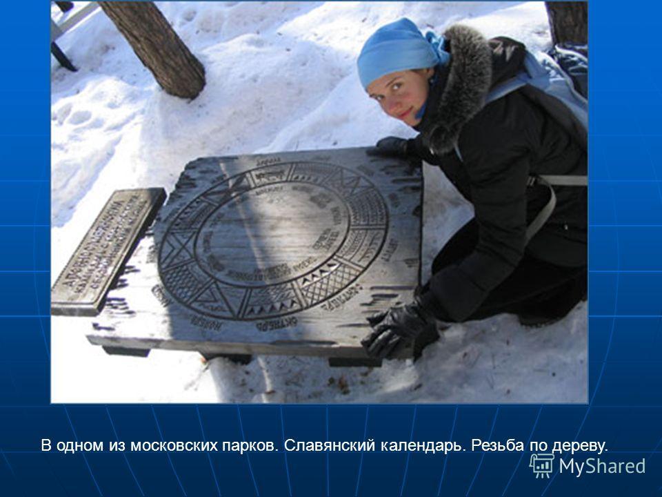 В одном из московских парков. Славянский календарь. Резьба по дереву.