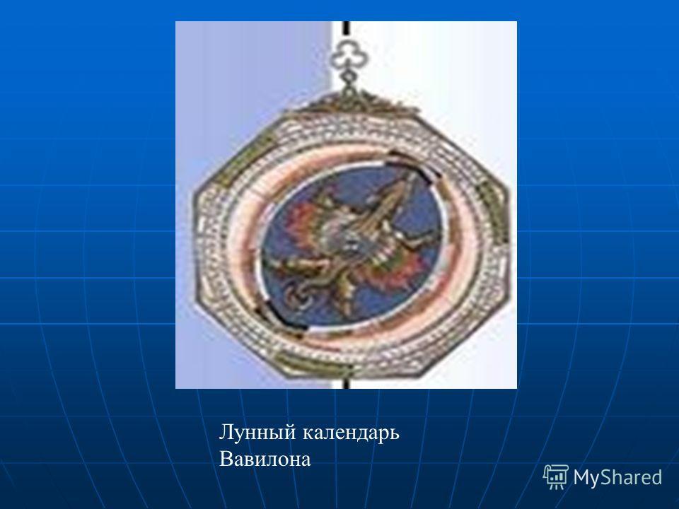 Лунный календарь Вавилона