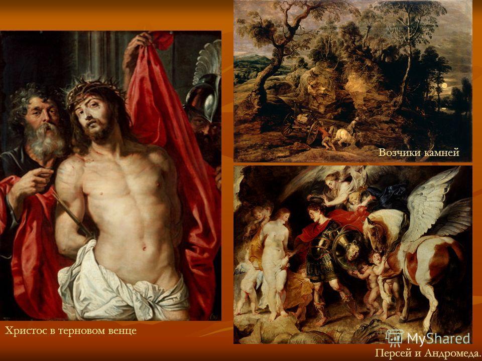 Персей и Андромеда. Христос в терновом венце Возчики камней
