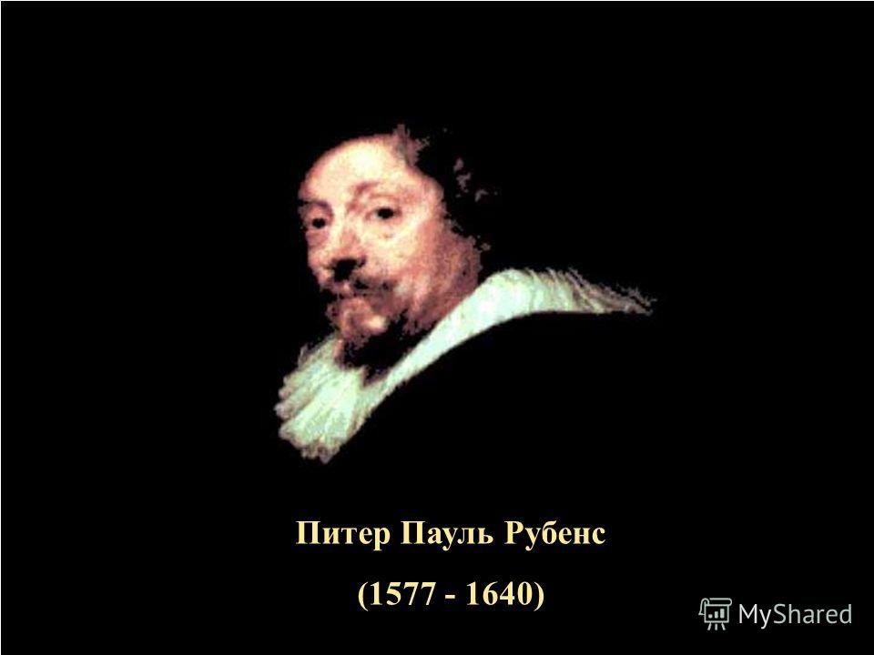 Питер Пауль Рубенс (1577 - 1640)