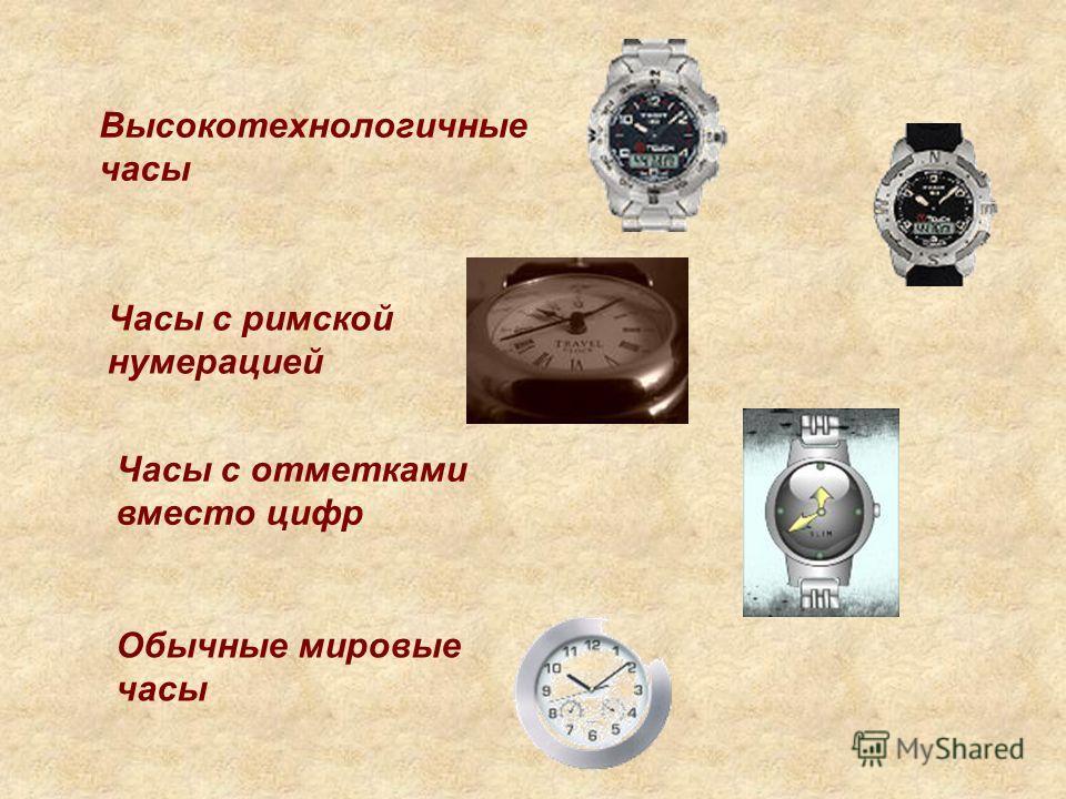 Часы с римской нумерацией Часы с отметками вместо цифр Обычные мировые часы Высокотехнологичные часы