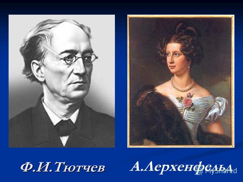 Ф.И.Тютчев А.Лерхенфельд