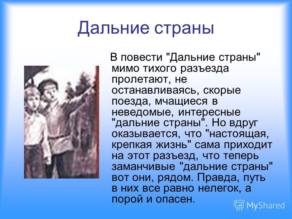 Дальние страны В повести