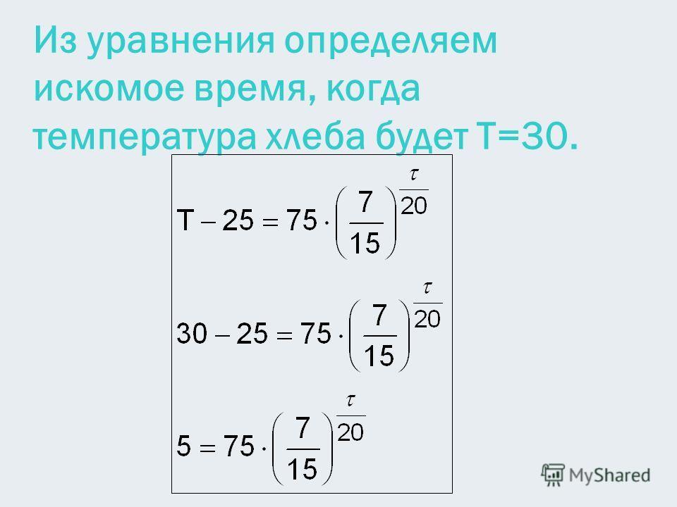 Получим следующее уравнение: Уравнение охлаждения хлеба