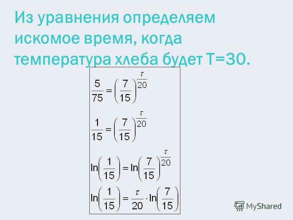 Из уравнения определяем искомое время, когда температура хлеба будет Т=30.