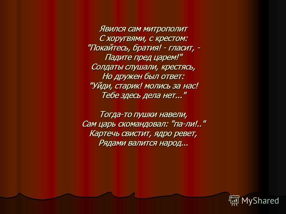 Явился сам митрополит С хоругвями, с крестом: