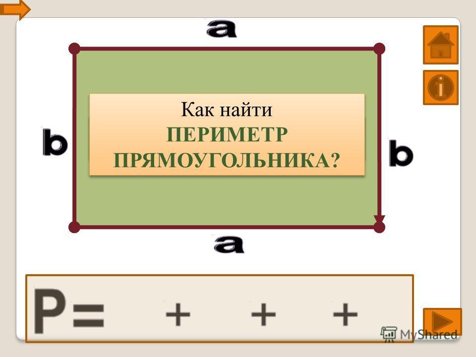 Периметр прямоугольника – это сумма длин всех его сторон Как найти ПЕРИМЕТР ПРЯМОУГОЛЬНИКА? Как найти ПЕРИМЕТР ПРЯМОУГОЛЬНИКА?