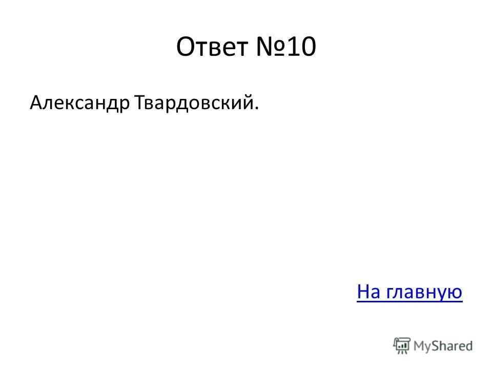 Ответ 10 Александр Твардовский. На главную