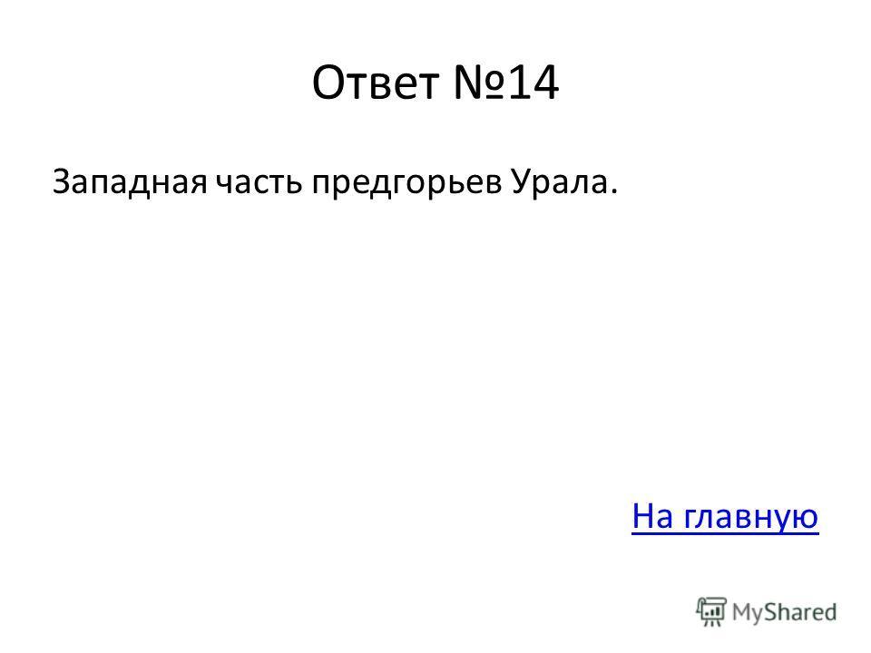 Ответ 14 Западная часть предгорьев Урала. На главную