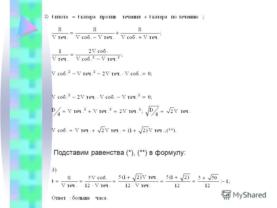 Подставим равенства (*), (**) в формулу: