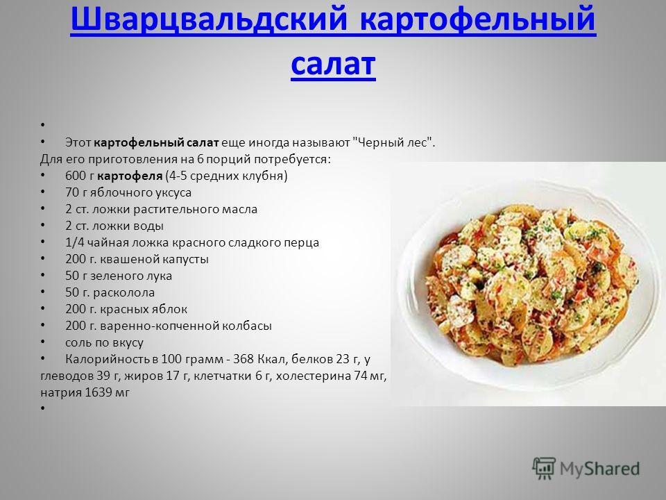 Шварцвальдский картофельный салат Этот картофельный салат еще иногда называют