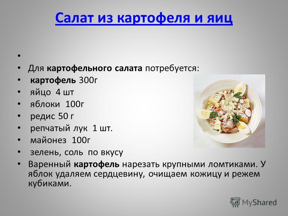 Салат из картофеля и яиц Для картофельного салата потребуется: картофель 300г яйцо 4 шт яблоки 100г редис 50 г репчатый лук 1 шт. майонез 100г зелень, соль по вкусу Варенный картофель нарезать крупными ломтиками. У яблок удаляем сердцевину, очищаем к