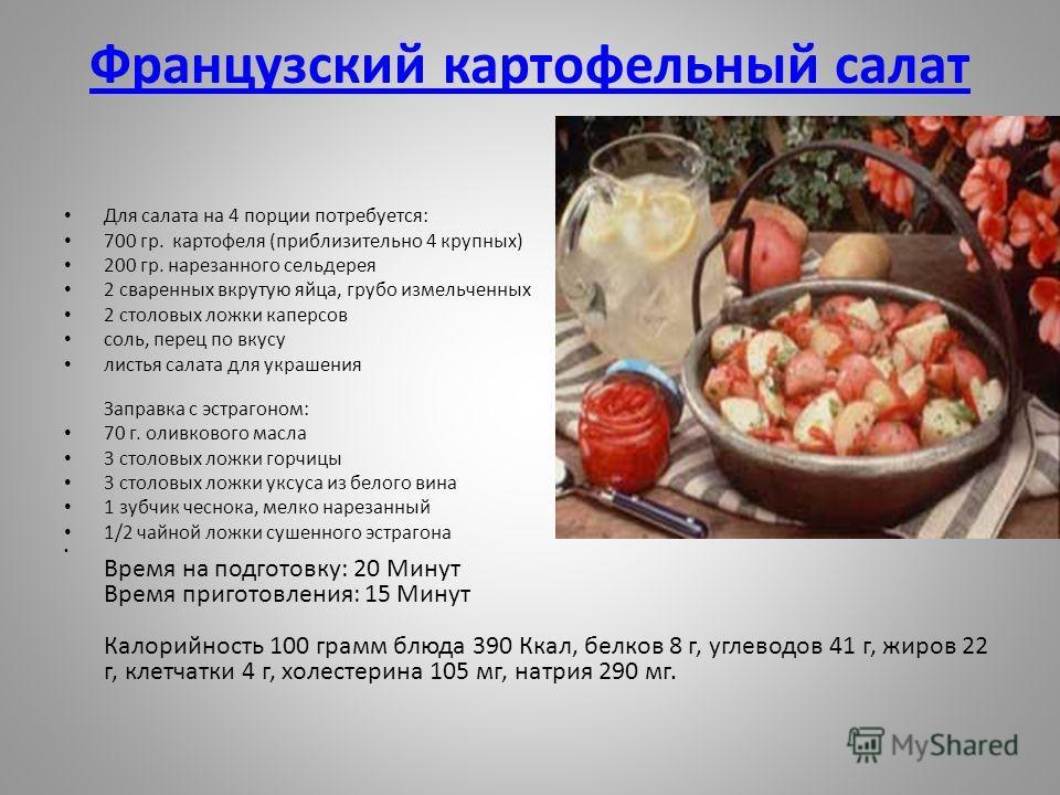 Французский картофельный салат Для салата на 4 порции потребуется: 700 гр. картофеля (приблизительно 4 крупных) 200 гр. нарезанного сельдерея 2 сваренных вкрутую яйца, грубо измельченных 2 столовых ложки каперсов соль, перец по вкусу листья салата дл