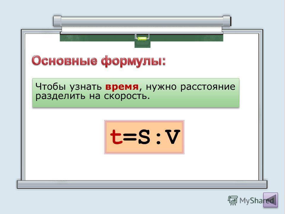 Чтобы узнать время, нужно расстояние разделить на скорость. t=S:V