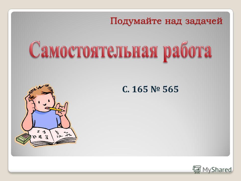 Подумайте над задачей С. 165 565