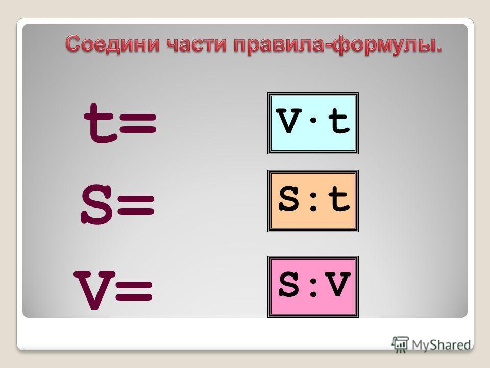 V·t S:tS:t S:VS:V S=S= V=V= t=t=