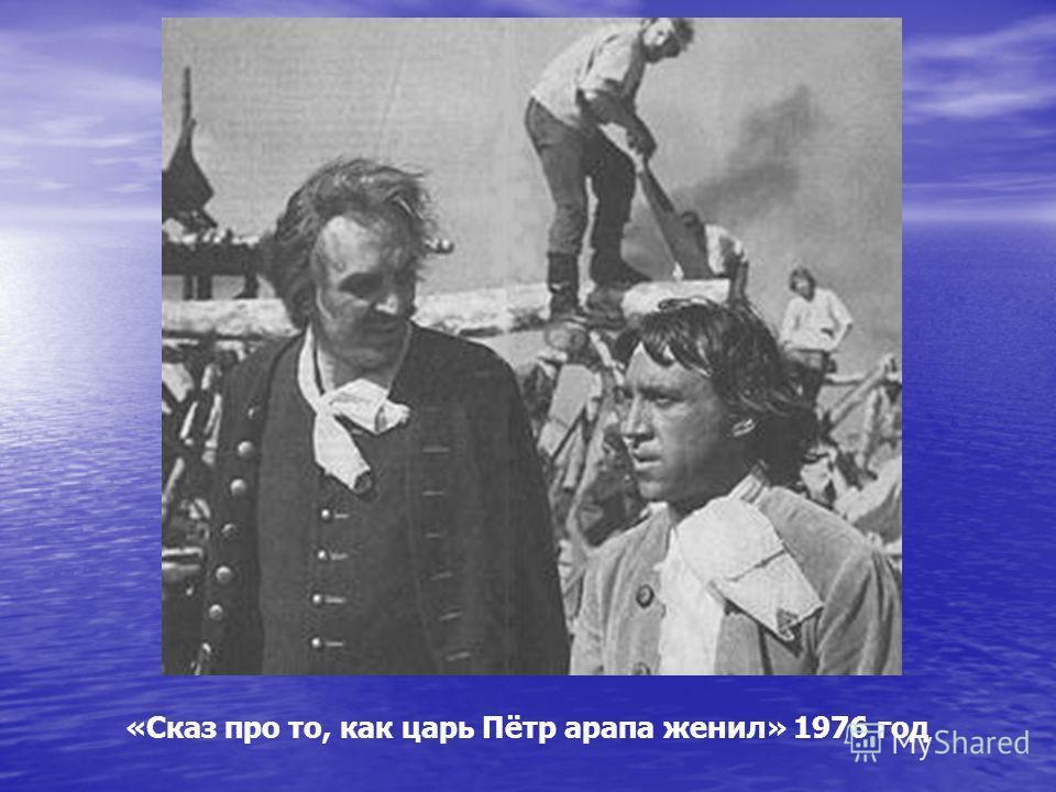 «Сказ про то, как царь Пётр арапа женил» 1976 год