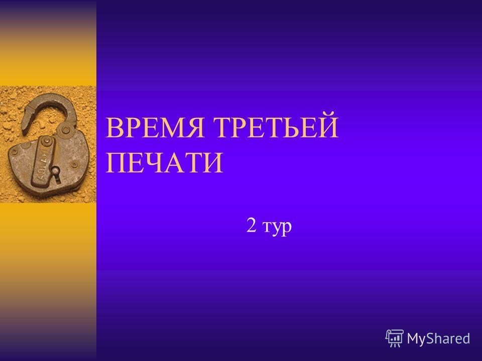 ВРЕМЯ ТРЕТЬЕЙ ПЕЧАТИ 2 тур