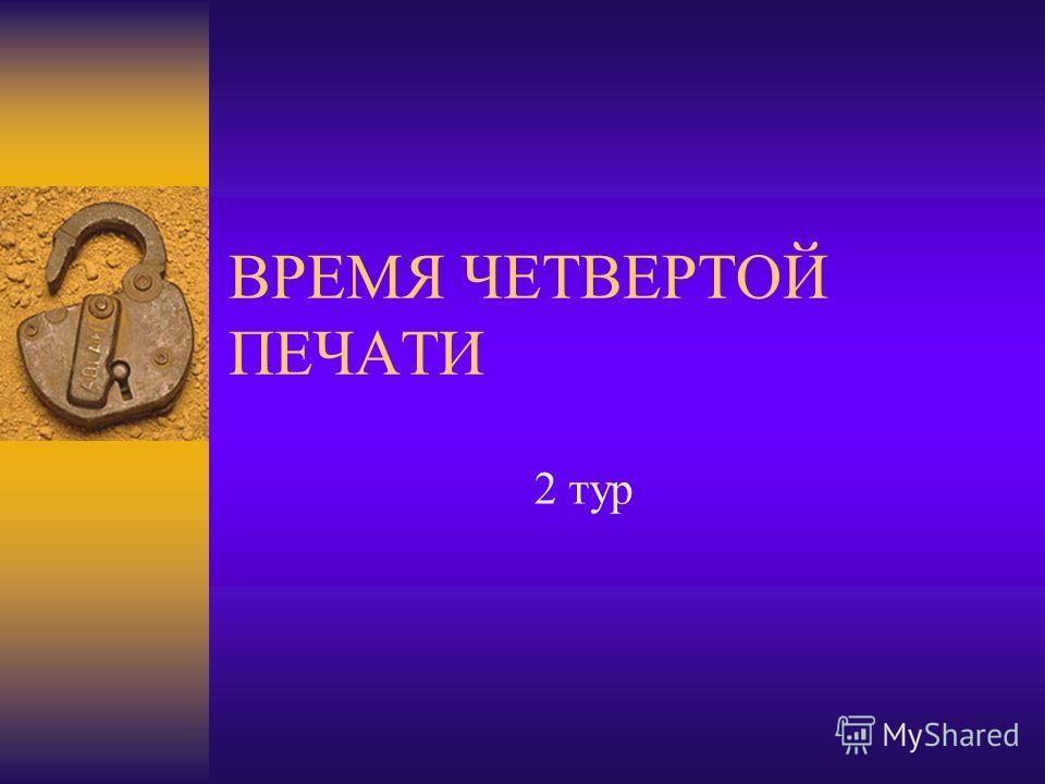 ВРЕМЯ ЧЕТВЕРТОЙ ПЕЧАТИ 2 тур