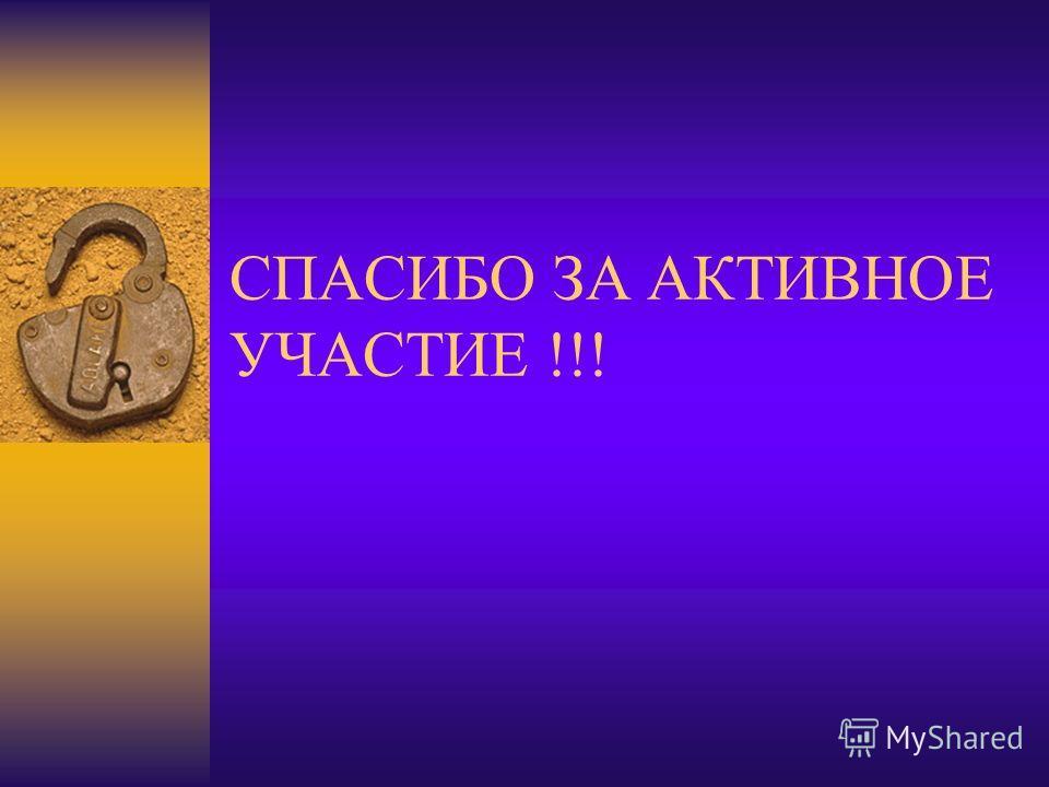СПАСИБО ЗА АКТИВНОЕ УЧАСТИЕ !!!