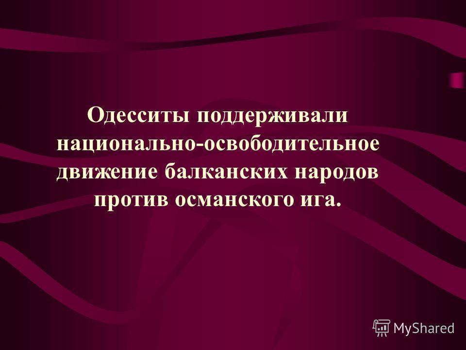 Одесситы поддерживали национально-освободительное движение балканских народов против османского ига.
