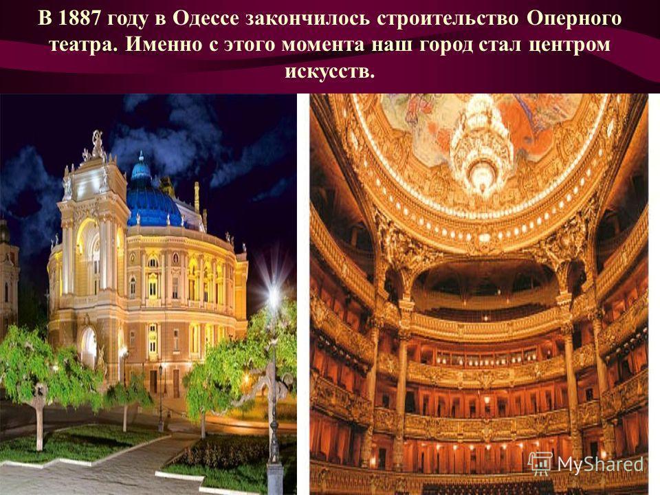 В 1887 году в Одессе закончилось строительство Оперного театра. Именно с этого момента наш город стал центром искусств.