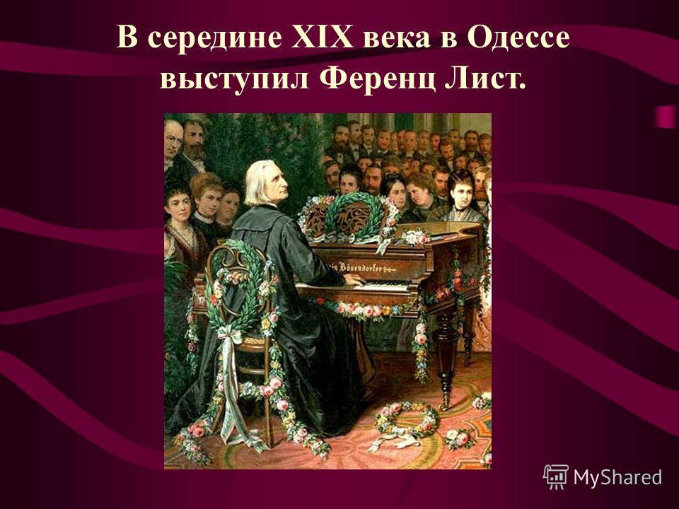 В середине XIX века в Одессе выступил Ференц Лист.
