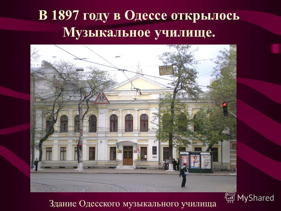 В 1897 году в Одессе открылось Музыкальное училище. Здание Одесского музыкального училища
