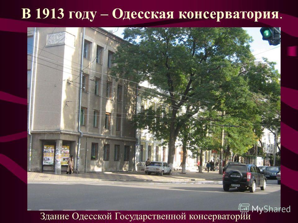 В 1913 году – Одесская консерватория. Здание Одесской Государственной консерватории