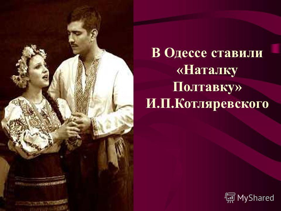 В Одессе ставили «Наталку Полтавку» И.П.Котляревского
