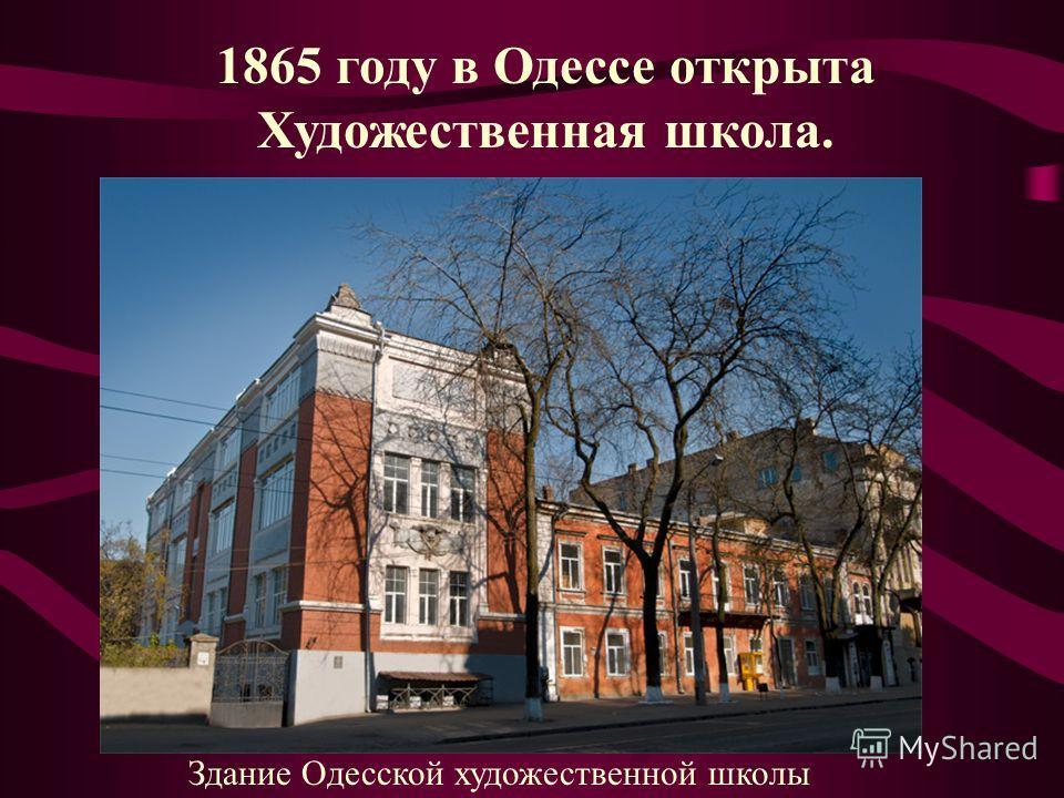 1865 году в Одессе открыта Художественная школа. Здание Одесской художественной школы