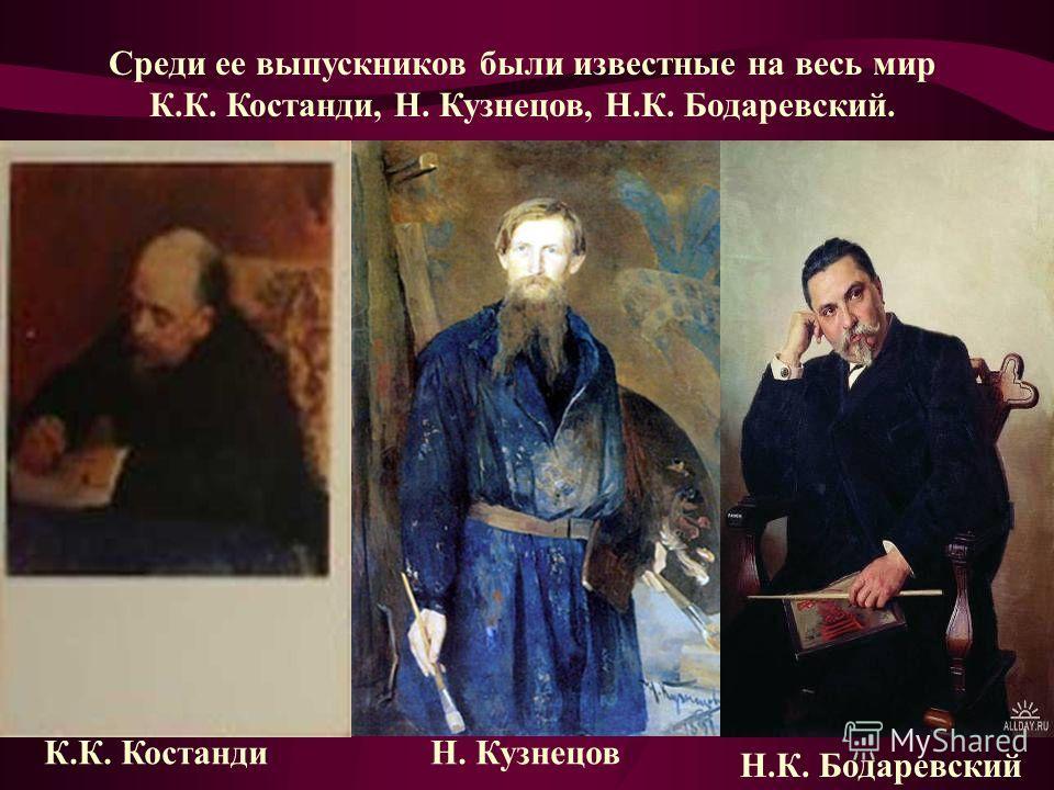 Среди ее выпускников были известные на весь мир К.К. Костанди, Н. Кузнецов, Н.К. Бодаревский. К.К. КостандиН. Кузнецов Н.К. Бодаревский