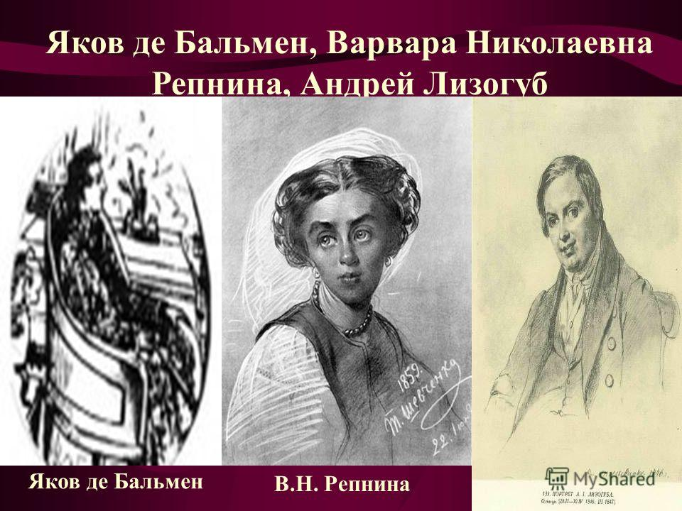 Яков де Бальмен, Варвара Николаевна Репнина, Андрей Лизогуб Яков де Бальмен В.Н. Репнина