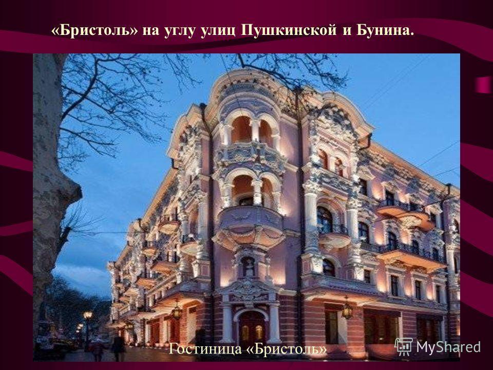 «Бристоль» на углу улиц Пушкинской и Бунина. Гостиница «Бристоль»