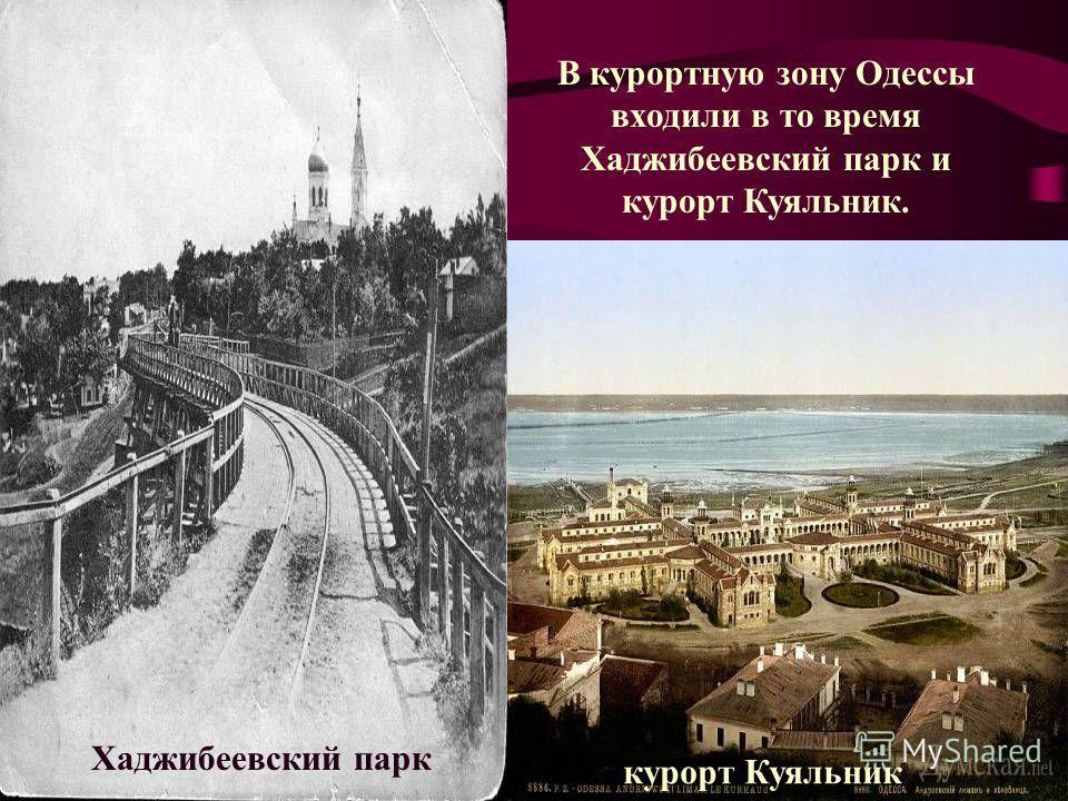 В курортную зону Одессы входили в то время Хаджибеевский парк и курорт Куяльник. Хаджибеевский парк курорт Куяльник