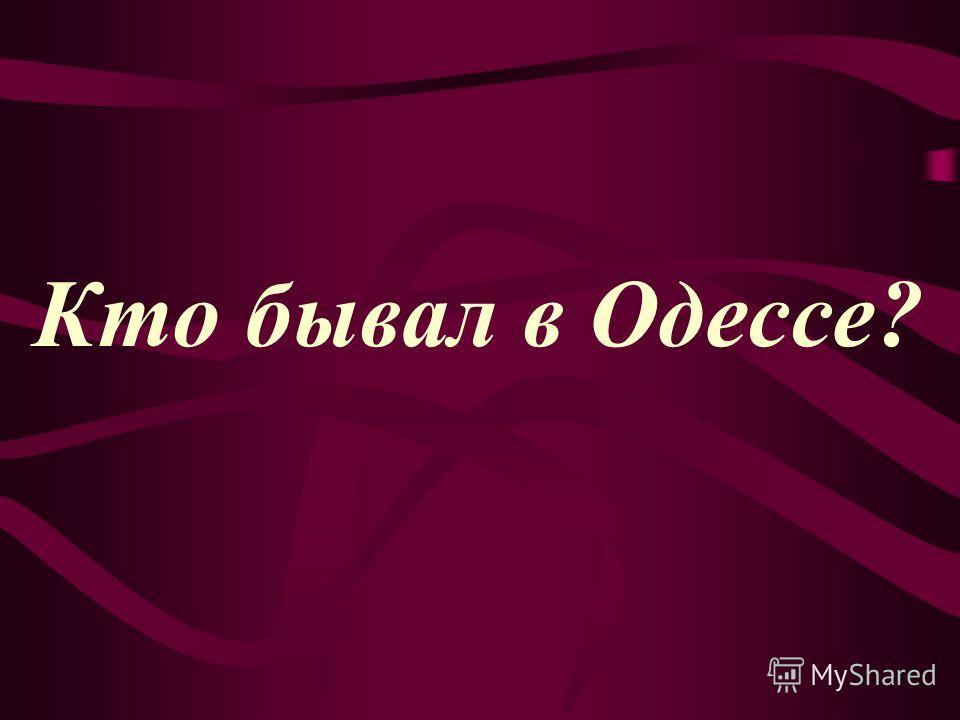 Кто бывал в Одессе?