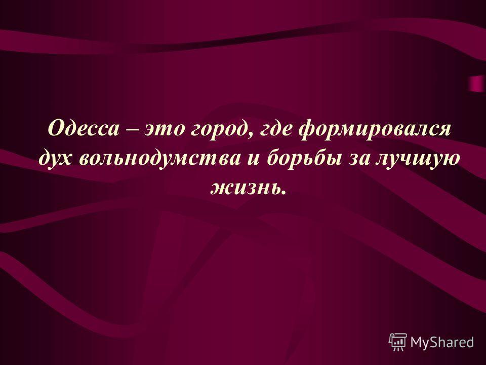 Одесса – это город, где формировался дух вольнодумства и борьбы за лучшую жизнь.