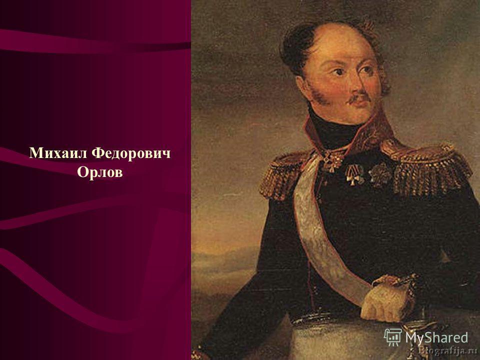 Михаил Федорович Орлов
