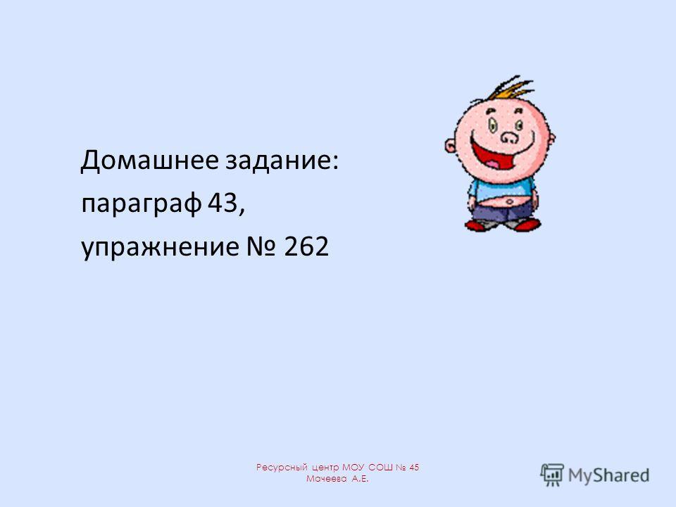 Домашнее задание: параграф 43, упражнение 262 Ресурсный центр МОУ СОШ 45 Мачеева А.Е.