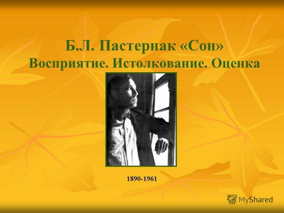 Б.Л. Пастернак «Сон» Восприятие. Истолкование. Оценка 1890-1961