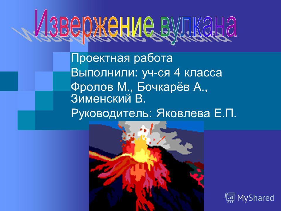 Проектная работа Выполнили: уч-ся 4 класса Фролов М., Бочкарёв А., Зименский В. Руководитель: Яковлева Е.П.
