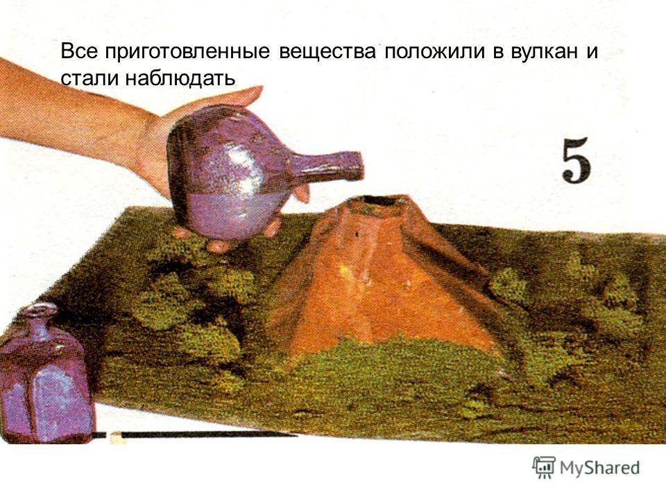 47 Все приготовленные вещества положили в вулкан и стали наблюдать