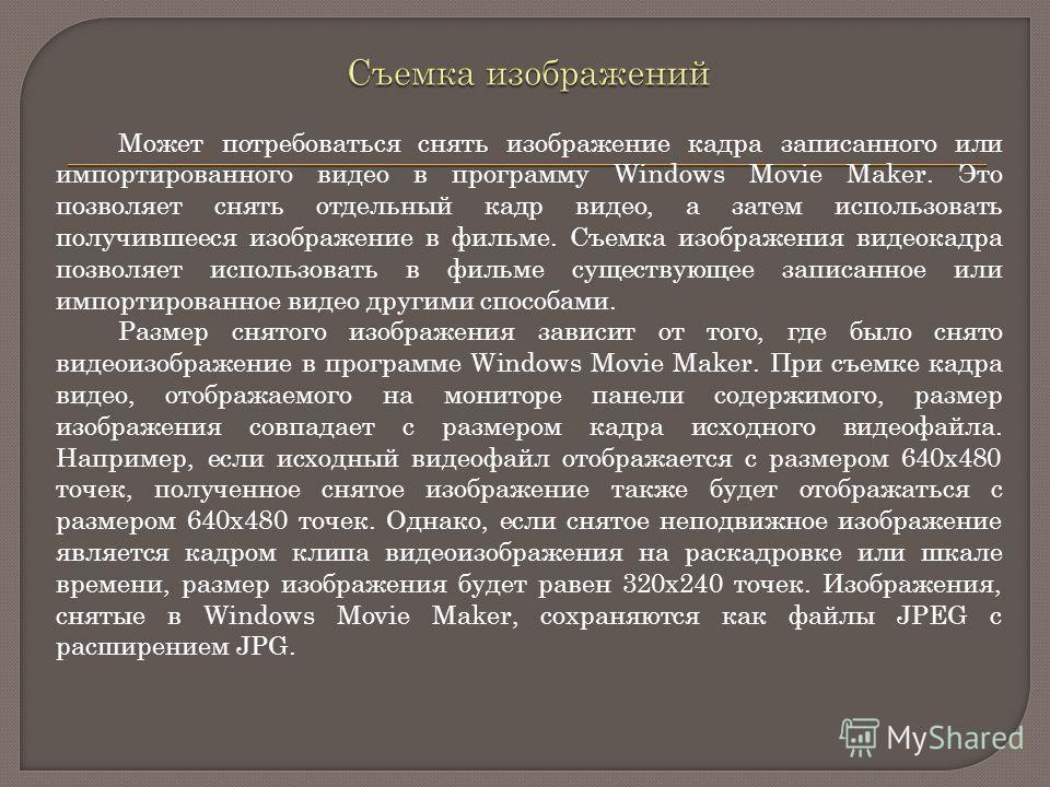 Может потребоваться снять изображение кадра записанного или импортированного видео в программу Windows Movie Maker. Это позволяет снять отдельный кадр видео, а затем использовать получившееся изображение в фильме. Съемка изображения видеокадра позвол