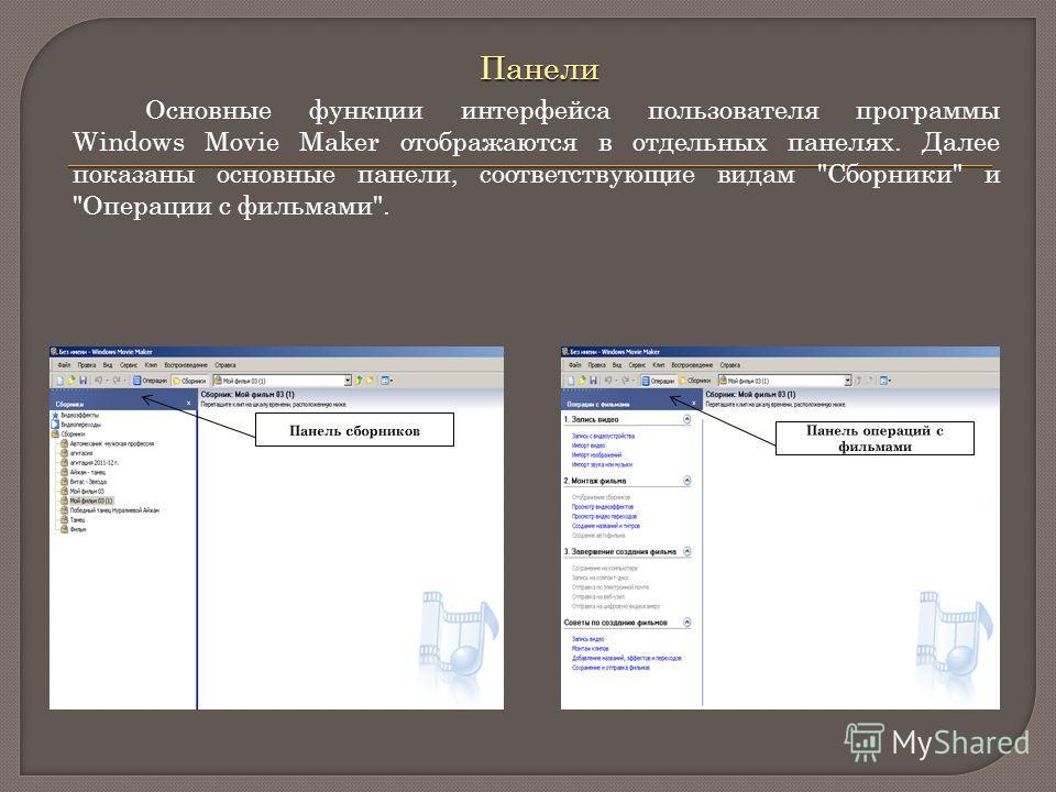 Панели Основные функции интерфейса пользователя программы Windows Movie Maker отображаются в отдельных панелях. Далее показаны основные панели, соответствующие видам Сборники и Операции с фильмами.